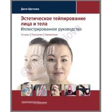 """Книга """"Эстетическое тейпирование лица и тела"""" Доктор Шеглова Диля Даяновна"""