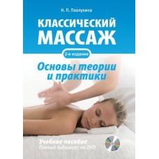 Классический массаж. Основы теории и практики. Полный аудио курс на DVD.
