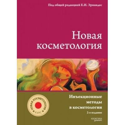 НОВАЯ КОСМЕТОЛОГИЯ. Инъекционные методы в косметологии. 2-е издание, переработанное и дополненное