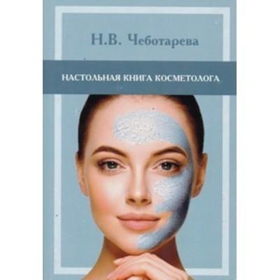Настольная книга косметолога (руководство для врачей-косметологов)