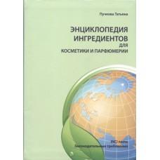 Энциклопедия ингредиентов для косметики и парфюмерии. 2-е изд.
