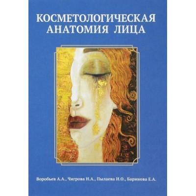 Косметологическая анатомия лица. 2-е изд., перераб. и доп.