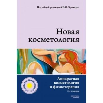 НОВАЯ КОСМЕТОЛОГИЯ. Аппаратная косметология и физиотерапия. 2-е издание, переработанное и дополненное