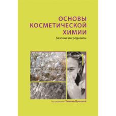 Основы косметической химии. Базовые ингредиенты. Том 1. 3-е изд.