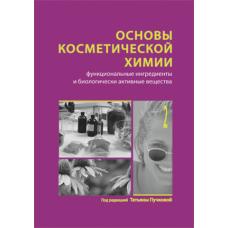 Основы косметической химии. Функциональные ингредиенты и биологически активные вещества. Том 2. 3-е изд.