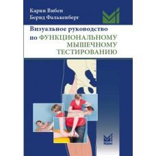Визуальное руководство по функциональному мышечному тестированию