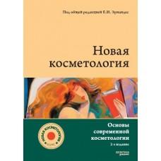 НОВАЯ КОСМЕТОЛОГИЯ. Основы современной косметологии. 2-е издание, переработанное и дополненное