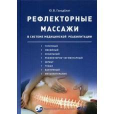 Рефлекторные массажи в системе медицинской реабилитации: точечный, линейный, зональный, рефлекторно-сигментарный, шиацу, гуаша, вакуумный и металлотерапия