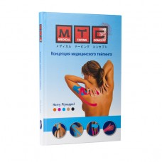Книга Концепция медицинского тейпирования